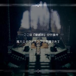 """[オクトラ:37]上級ジョブの試練に挑戦、""""魔大公の祠""""編。"""
