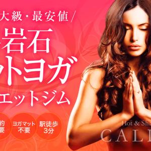 本当に得なの?「カルド大山店(東京都板橋区)」の事前入会キャンペーンを徹底調査。続ければ続けるほどお得な永久割引でした。
