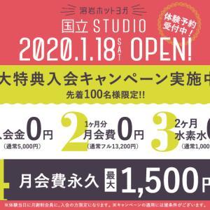 【ずっと割】ララアーシャ「国立スタジオ」オープン!今なら入会がとってもお得。入会金・2か月会費・水素水が無料、さらに会費をずっと割引♪