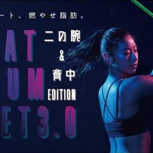 2020年2月スタート!【プログラムから選ぶ】Beat Drum Diet 3.0~二の腕&背中Edition~ ★★★★