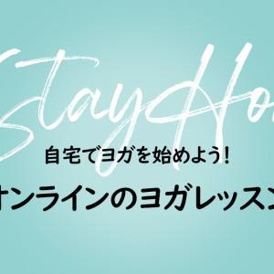 #stayhome 自宅でヨガを始めよう!オンラインでレッスンが受けられるヨガサービス