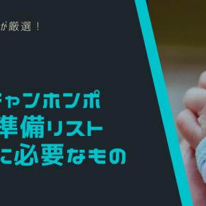 アカチャンホンポ【出産準備リスト】産後1年ママが本当に必要なものを厳選してご紹介!