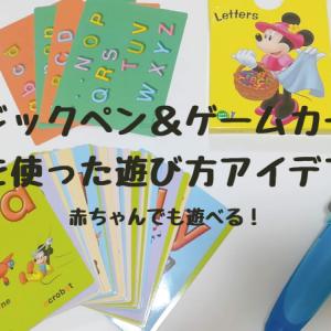 赤ちゃんでも遊べる!マジックペン&ゲームカードの使い方アイデア