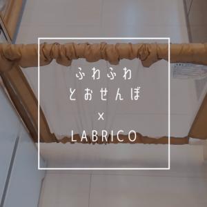【ふわふわとおせんぼ】と【LABRICO(ラブリコ)】を使った賃貸の階段・キッチン侵入防止対策