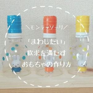 【モンテッソーリ】「まわしたい」欲求を満たす!100均の材料で「まわしてフタの開閉をする」おもちゃを手作り