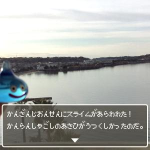 舘山寺温泉にスライムがあらわれた!