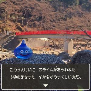香嵐渓にスライムがあらわれた!