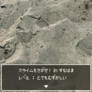 スライムをさがせ!in砂浜