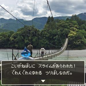 恋金橋にスライムがあらわれた!