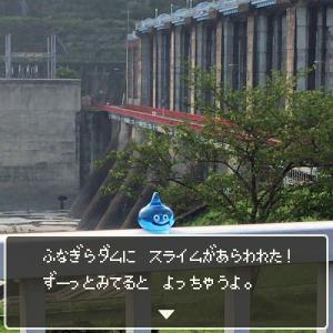 船明ダムにスライムがあらわれた!