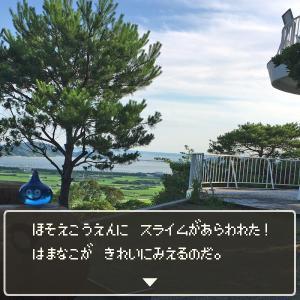 細江公園にスライムがあらわれた!