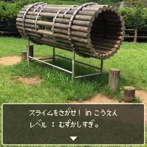 スライムをさがせ!in花川運動公園