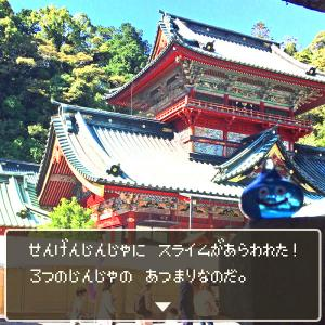 静岡浅間神社にスライムがあらわれた!