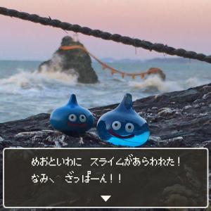 夫婦岩にスライムがあらわれた!