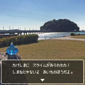 竹島にスライムがあらわれた!