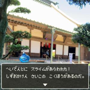 平田寺にスライムがあらわれた!