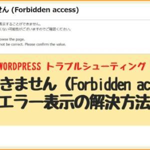 WordPressで「閲覧できません。(Forbidden access)」のエラー表示が出たときの対応策