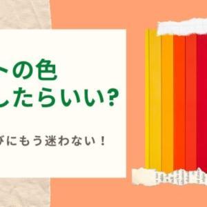 サイトの色でもう迷わない!|1分でできるイメージ通りのサイトカラー選び