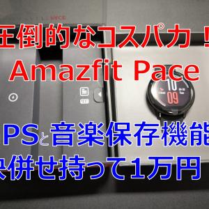 安い!GPS付き!音楽保存可能なスマートウォッチ【Amazfit Pace】