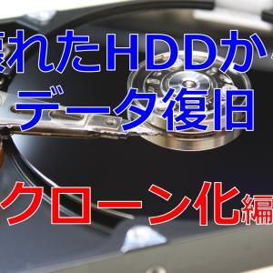 壊れたHDDをクローン化してデータを復旧する方法|データリカバリー