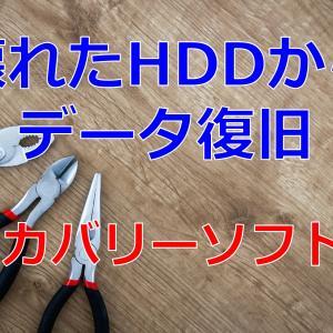 壊れたHDDからデータリカバリーソフトを使ってデータ復旧する方法