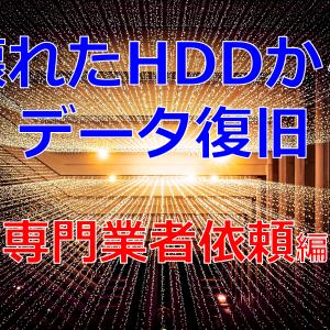 安心できる専門業者2社を紹介!故障したHDDを修復/復旧する方法