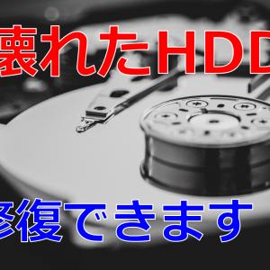 故障したハードディスク(HDD)を修復/復旧する方法