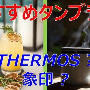 THERMOSと象印 おすすめの保冷保温タンブラーを比較!