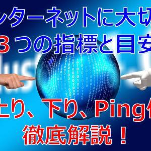 上り、下り、Ping値 インターネットに大切な3つの指標と目安