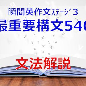 英語学習の鉄板 最重要構文540 文法解説 #4