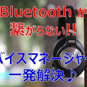 Bluetoothとパソコンが接続できない!⇒デバイスマネージャー
