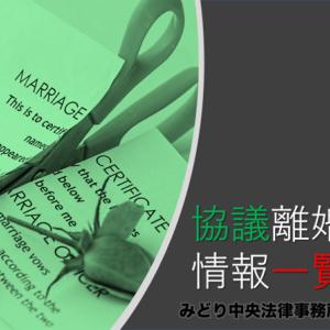 【まとめ】協議離婚についての情報一覧
