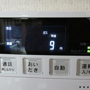 シャワー1回9円