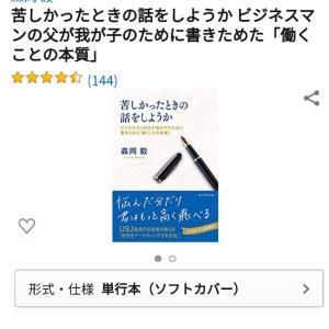 2019 ベストBUY 〜BOOK編〜