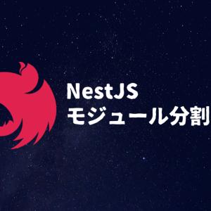 NestJSでのモジュール分割。相互依存がつらいので細かく分けた話。