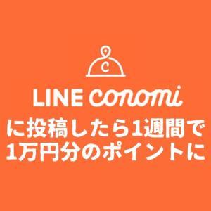 LINEのグルメアプリLINE CONOMIに投稿したら1週間で1万円分のポイントが貰えました〜食べ物の写真を撮る人は必見!
