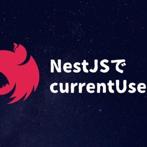 NestJSでmiddlewareとguardとdecoratorを活用してcurrentUserを実装した話。