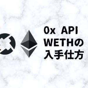【0x API】開発中に必要なWETH(Wrapped Ether)の入手方法