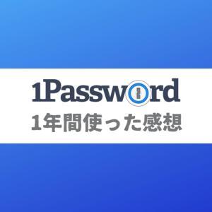 パスワード管理ツール「1Password」に課金して1年間使ってみた感想
