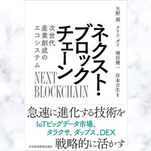 読書メモ「ネクスト・ブロックチェーン次世代産業創成のエコシステム」