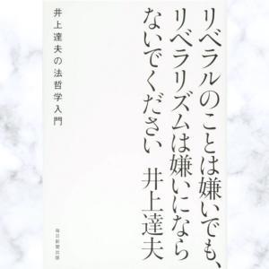 読書メモ「リベラルのことは嫌いでも、リベラリズムは嫌いにならないでください 井上達夫の法哲学入門」