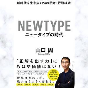 読書メモ「ニュータイプの時代」山口周