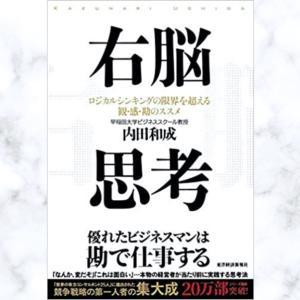 読書メモ「右脳思考」内田和成