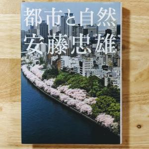 読書メモ「都市と自然」安藤忠雄