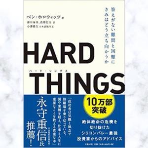 読書メモ「HARD THINGS 答えがない難問と困難にきみはどう立ち向かうか」ベン・ホロウィッツ