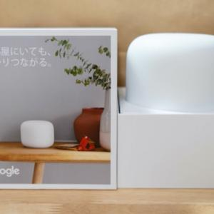Google Nest Wifiを自宅に導入してみた|アプリで手軽にセットアップ、ゲストWi-Fiが使えるのがよい