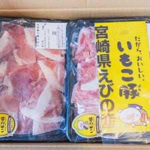 宮崎県えびの市のいもこ豚が届きました〜美味しいし使いやすくてとても素敵【ふるさと納税】