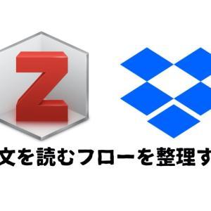 論文を読むフローを整理した Zotero + ZotFile + Dropbox
