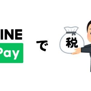 税金・社会保険料を払ってポイントが還元されるとてもありがたい話 LINE Payクレジットカード【フリーランス・個人事業主】