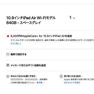 Apple Storeでギフトカードを使った購入・支払いをキャンセル、しばらくしたら残高が戻ってきた